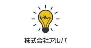 ロゴ [ アルバ 電気工事 横浜 LED 太陽光発電 蓄電池 IH EV リフォーム ]